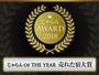 じゃらんnetランキング2018 売れた宿大賞 熊本県 11-50室部門 第1位