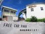 駐車場はなんと無料!!しかも数が充実しているので、事前予約でほぼ確実にGETできます。
