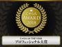 じゃらんアワード2018 じゃらんOF THE YEAR プロフェッショナル大賞 中国四国エリア