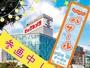 ◆バサール参画中!◆岡山駅後楽園口より徒歩約1分地下通路直結!