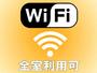 全客室・ロビーでWi-Fiの利用が可能です。(無料)