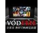 250タイトルの映画が無料試聴!自慢のVOD無料サービス!