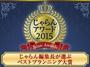 【じゃらんアワード2015】祝・ベストプランニング大賞受賞