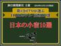 旅行新聞新社主催「第42回プロが選ぶ日本のホテル・旅館100選」にて【日本の小宿】に選ばれました。