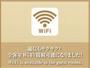 ◆全客室【WiFi】接続可能!