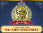 じゃらんアワード2017 じゃらんOF THE YEAR 朝食部門 沖縄エリア(101室-300室) 第3位