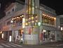 【繁華街】当館より徒歩5分圏内にお店がずらり♪食べ歩きも楽しいですよ。