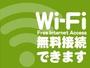 WiFi無料で接続頂けます