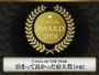 じゃらんアワード2018【夕食】中国四国エリア1-50室第2位!