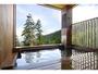 大自然を体感できる自慢の露天風呂