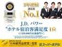 JDパワー顧客満足度調査で2年連続満足度NO.1受賞!!