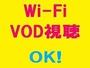 Wi-Fi可能、VOD視聴可