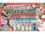 ハワイアンズにサーカスがやってくる2019.7.20-8.31