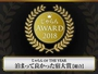 じゃらんOF THE YEAR2018  泊まって良かった宿大賞 中四国エリア 50室以下部門 第2位 受賞