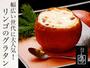 織花人気No.1の『りんごグラタン』です。中はとろ-り、外はカリッ♪是非ご賞味下さいませ。