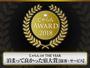 じゃらんアワード2018 泊まって良かった宿大賞【接客・サービス】中国四国エリア301室以上部門3位