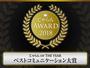 じゃらんアワード2018ベストコミュニケーション大賞を受賞致しました。