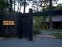 有馬温泉の隠れ家。6/10から食事がリニューアル