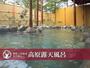 【高原露天風呂】蓼科三室源泉かけ流し。県内唯一の高温の酸性泉でお肌がつるつるになると評判です♪