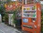 この看板とシーパの名前が入ったオレンジ色の自販機が目印!