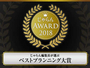 【じゃらんアワード2018 中国・四国ブロック】じゃらん編集長が選ぶ「ベストプラニング大賞」受賞宿