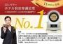 11回目のJ.D.パワーホテル宿泊客満足度No.1受賞!