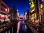 徒歩ですぐ!!道頓堀のこの風景。