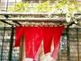 輪島塗と能登和紙の宿。 輪島朝市に近く、ギャラリーの様な宿