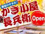 【期間限定☆秋の日帰りプラン】敦賀湾一望の特等席でゆっくりお過ごしください。