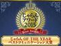 2015年度「関東・甲信越エリアベストコミュニケーション大賞」をいただきました!