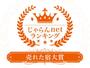 じゃらんnetランキング2018 売れた宿大賞 高知県1-10室部門 3位