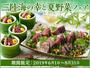 【6/1-8/31迄!】三陸海の幸と夏野菜フェア(※イメージ)