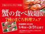 1-3月はみんな大好きまぐろ&カニ♪蟹の食べ放題&まぐろの7種料理フェア♪♪