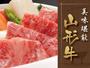 深い味わいとまろやかな脂質が魅力の上質な『山形牛』をご堪能ください。 ※イメージ
