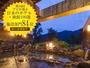 日本のホテル・旅館100選で86位をいただきました!山奥の秘湯を感じさせる趣【美肌の湯 あわす温泉】