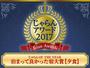 じゃらんアワード2017 じゃらんOF THE YEAR 泊まって良かった宿大賞 101室以上部門 東北エリア第2位受賞!