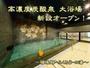 大浴場:高濃度炭酸泉-福来路-ふくろう-の湯- 男女別にて朝9時半まで入浴可能♪