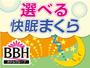 ★☆快眠枕貸出☆★(1)低反発枕、(2)プリンセス枕、(3)そば殻枕、の3種類の枕を貸し出し中。