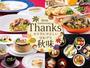 """""""""""""""Thanks Menu""""""""カラダにやさしいびわプリ秋味!-開業30周年記念ランチ-"""""""