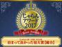 じゃらんアワード2017 泊まって良かった宿大賞【総合】1位