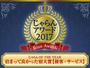 じゃらんOF THE YEAR泊まって良かった宿大賞(接客・サービス)九州エリア 101-300室部門 2位