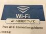 《無料Wi-Fi 》全室無料でご利用できます。