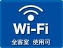 全館無料Wi-Fi導入済♪PCだけでなく、スマートフォン、タブレット端末でのインターネット利用にも便利