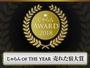 じゃらんアワード2018 じゃらんOF THE YEAR 売れた宿大賞 北海道エリア 101-300室部門 3位