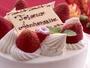 バースディケーキ(オプションメニュー・4号・通常のデザートと差替となります)