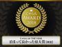 じゃらんアワード2018/泊まって良かった宿大賞【朝食部門】/九州エリア101室-300室/★第3位★