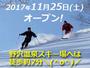 2017年11月25日オープン!野沢温泉スキー場は当館より徒歩約7分♪
