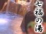 開湯1300年越後最古の秘湯!浦佐駅より「無料」送迎バスございます