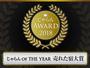 じゃらんアワード2018 じゃらん OF THE YEAR 売れた宿大賞 九州エリア 1-10室部門 第3位