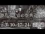 *【2018年】2月毎週土曜日「大町温泉郷 音と花火の祭典」今年も開催いたします♪